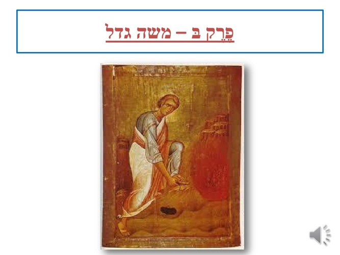 שמות פרק ב-משה גדל