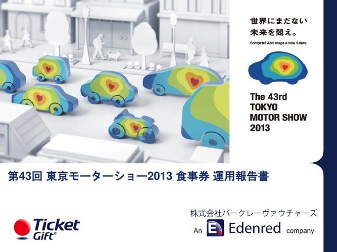 Tokyo motor show 2013 Ticket Gift Sales Report_MKTcheck