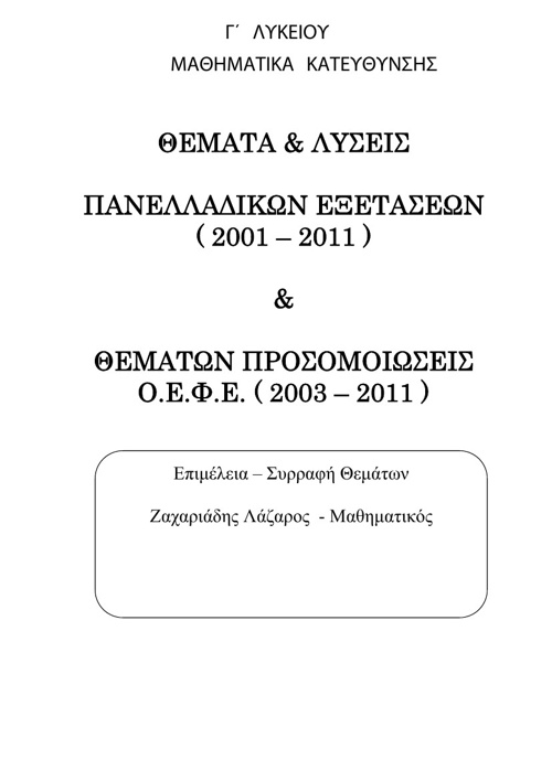 ΘΕΜΑΤΑ  & ΛΥΣΕΙΣ   ΠΑΝΕΛΛΑΔΙΚΩΝ  ΕΞΕΤΑΣΕΩΝ  ( 2001 – 2011 )
