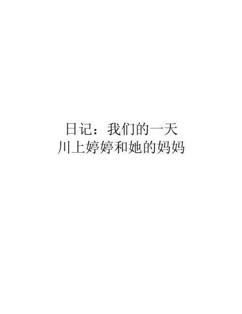日记-川上婷婷