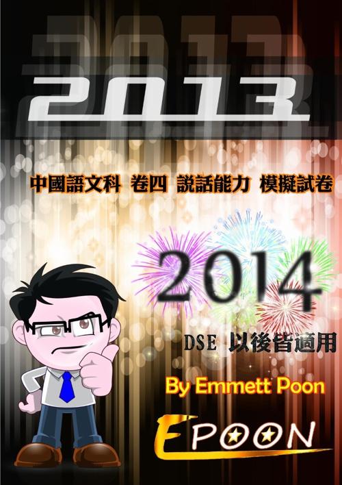 2013 中文說話TIP MOCK