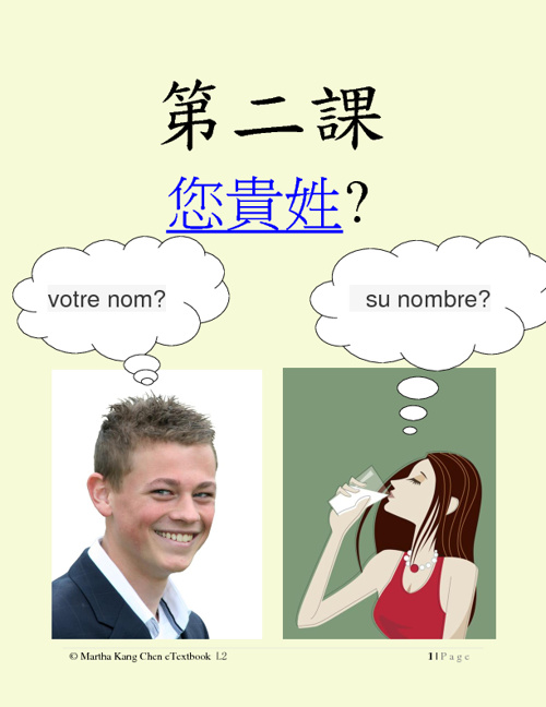 Chinese 1 Lesson 2 eText