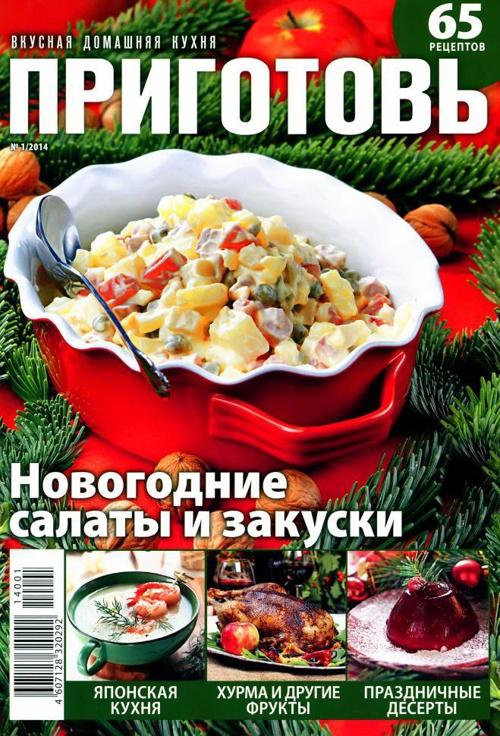 Новогодние салаты и закуски