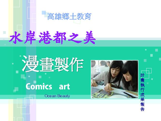 漫畫製作流程