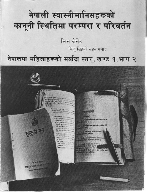 नेपाली स्वास्नीमानिसहरुको कानूनी स्थितिमा परम्परा र परिवर्तन