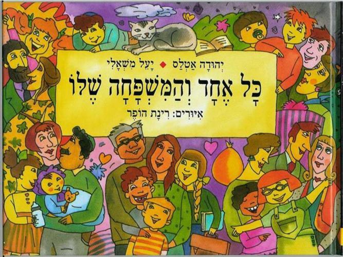 כל אחד והמשפחה שלו מאת יהודה אטלס