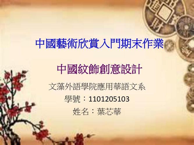 中國藝術欣賞入門中國紋飾創意設計