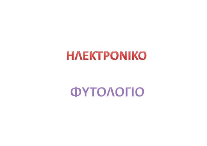 ΗΛΕΚΤΡΟΝΙΚΟ ΦΥΤΟΛΟΓΙΟ