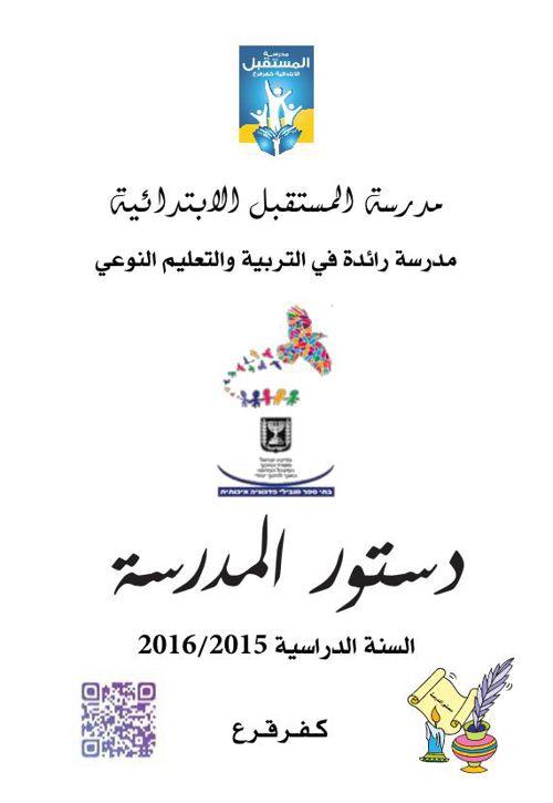 دستور مدرسة المستقبل