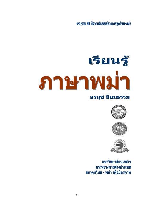 เรียนรู้ภาษาพม่า