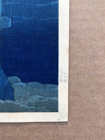 Starlit Night at Miyajima Kawase Hasui 1st Ed.