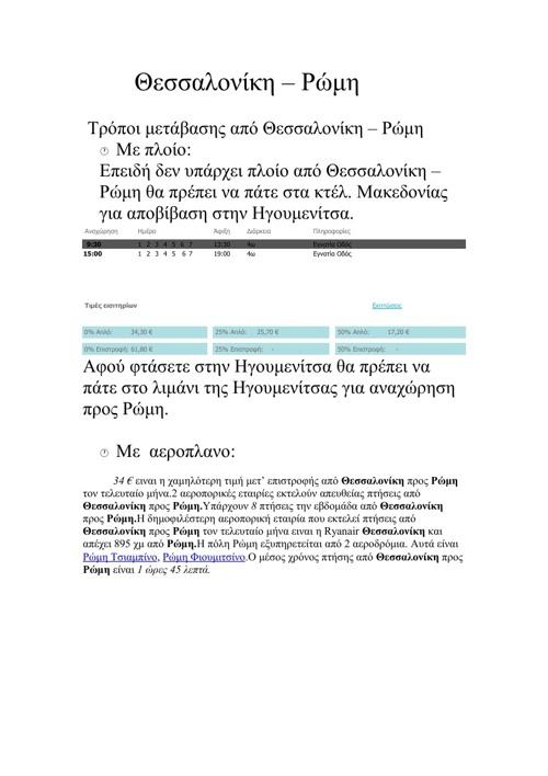 θεσσαλονικη- ρωμη