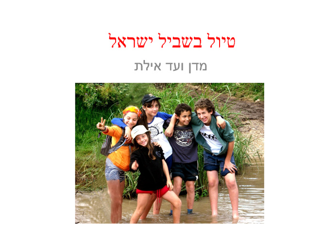 טיול בשביל ישראל