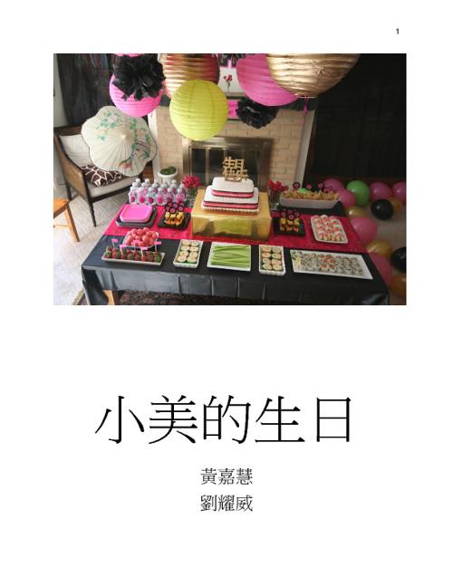 Xiao Mei de Sheng Ri