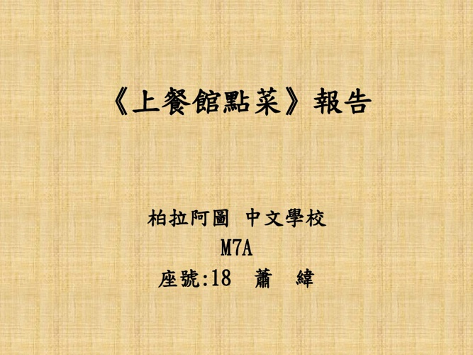 《竹林軒餐廳》蕭  緯