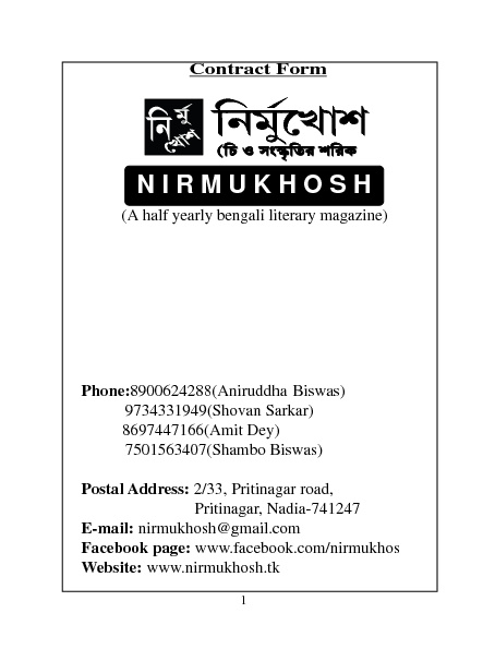 To advertise in NIRMUKHOSH