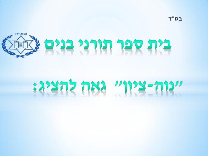 Copy of נוה - ציון