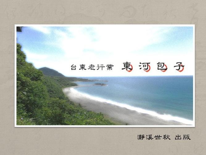 瀞溪世秋 - 台東老行業之東河包子