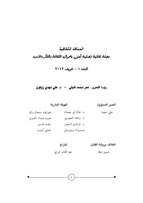 Al-Manafeth1