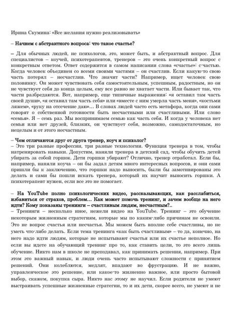 skumina-entrevista_mod (1)