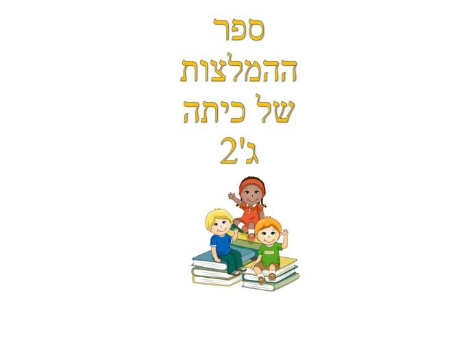 Copy of (חלק 2)ספר ההמלצות של כיתה ג'2