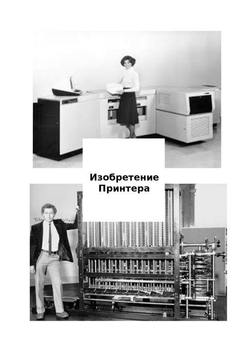 Изобретение принтера