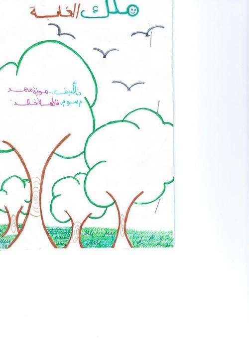 الغابة1