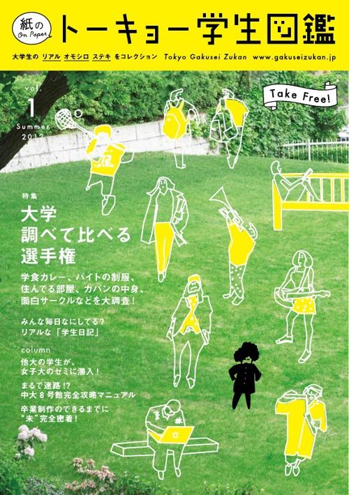 紙のトーキョー学生図鑑 vol1