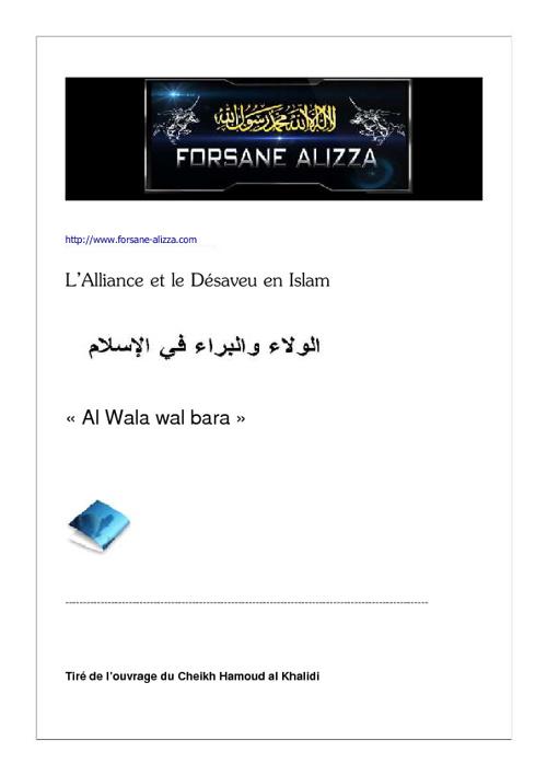 L'Alliance et le Désaveu en Islam