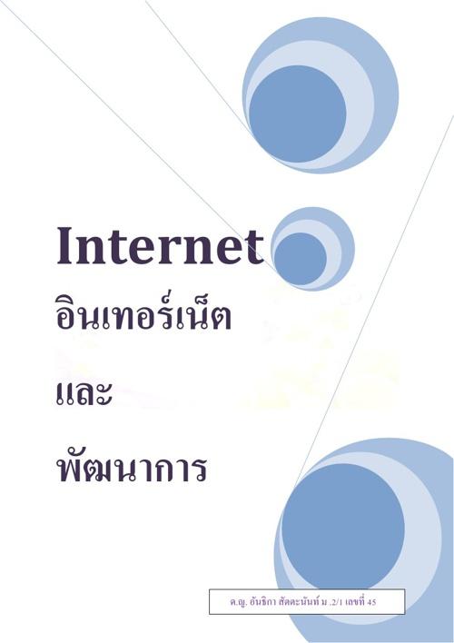 อินเทอร์เน็ตและพัฒนาการ