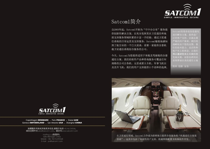 Satcom Chinese BOOKLET