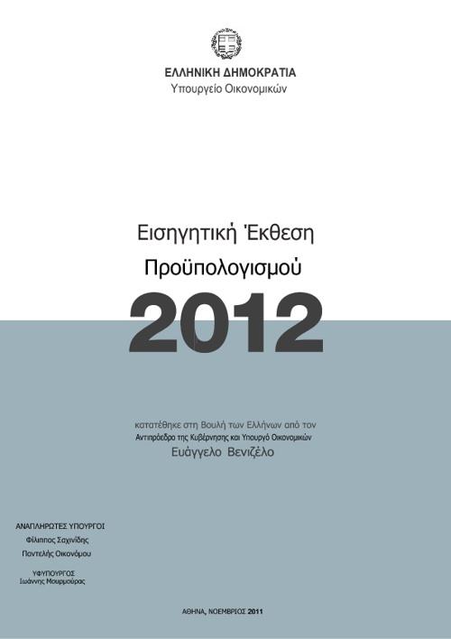 ΠΡΟΫΠΟΛΟΓΙΣΜΟΣ 2012