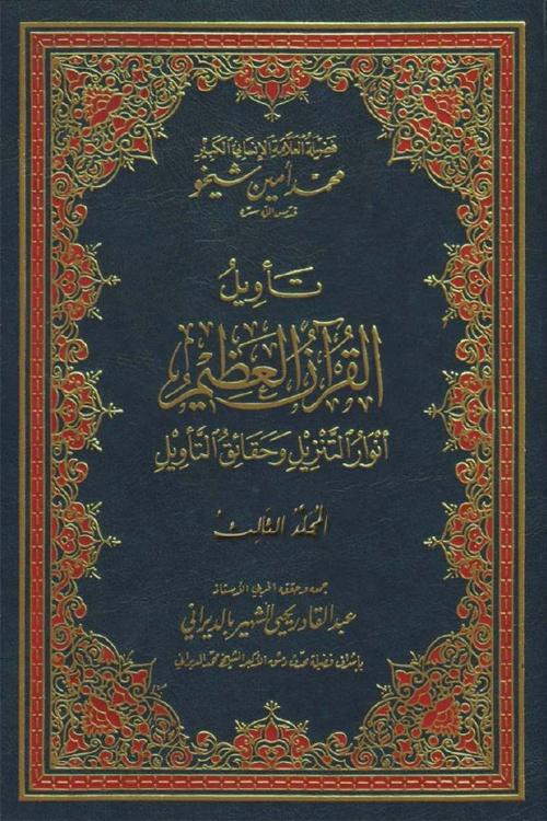 تأويل القرآن العظيم- الجزء الثالث