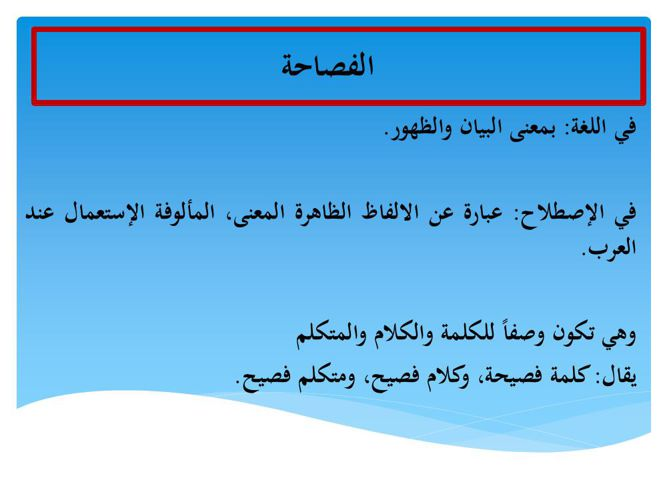 1)Fasahah
