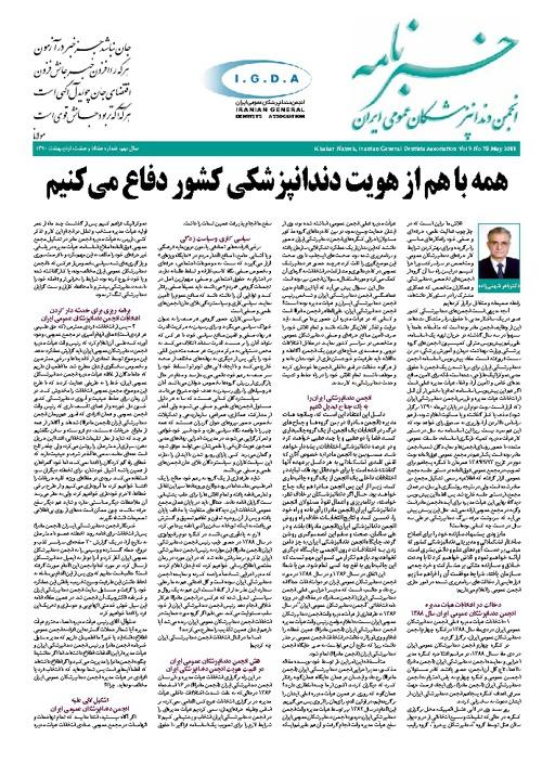 79 شماره خبرنامه انجمن دندانپزشکان عمومی ایران