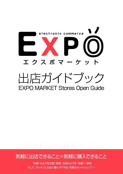 EXPOマーケットガイドブック
