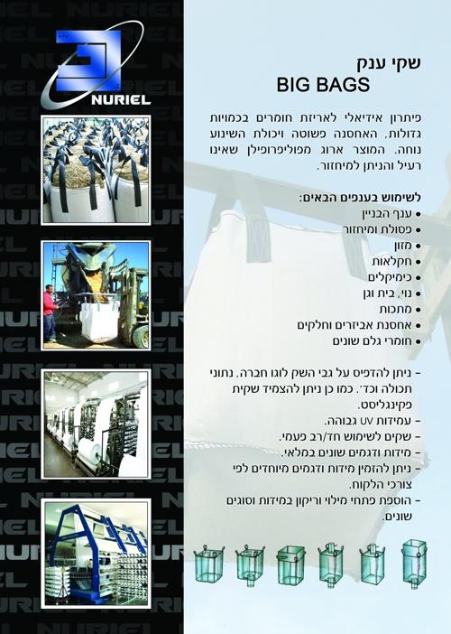 קטלוג מוצרים נוריאל כהן שיווק והפצה