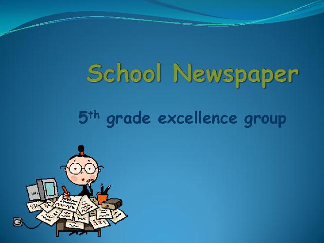 עיתון מצוינות אנגלית
