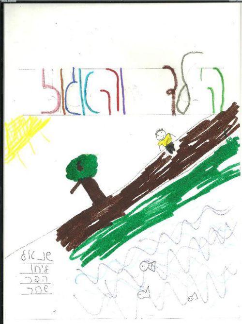 מצגת הילד והאגוז PDF