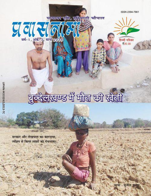 Pravasnama-March issue 2015