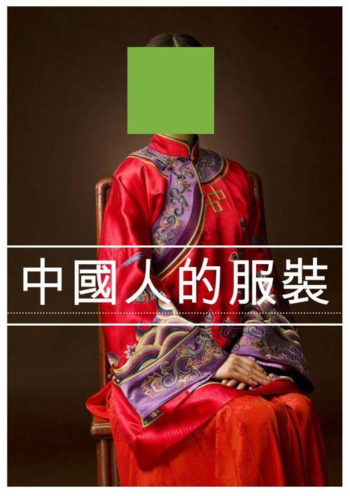 中國的服裝