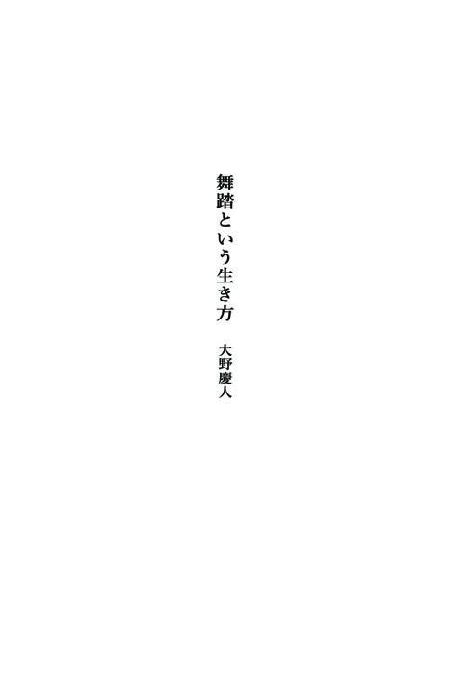 Copy of 舞踏という生き方_1-31