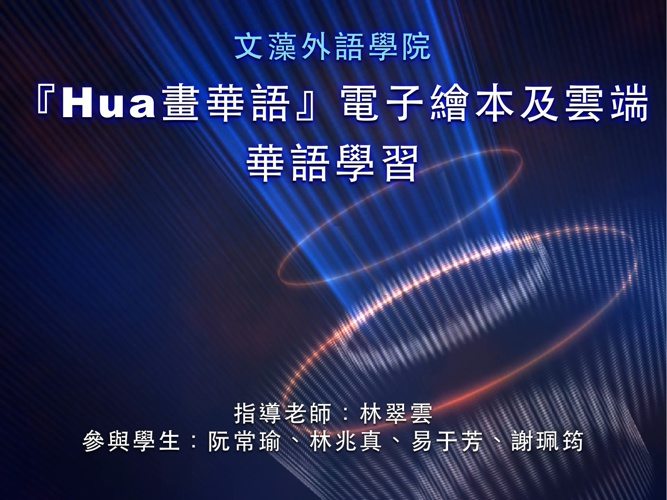 Hua華語雲端教材簡介