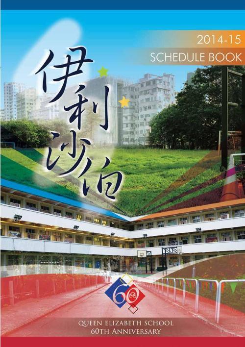 Schedule Book Design Preview