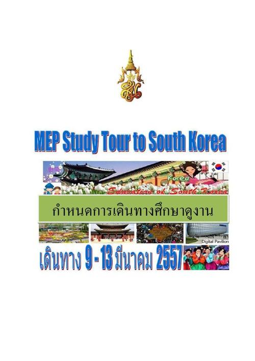 SN-KoreaProgramกำหนดการเดินทาง