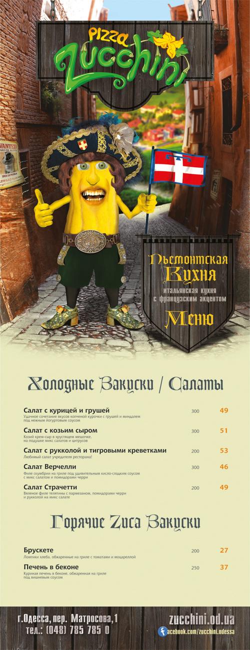Zucca-меню | Меню Ресторана-пиццерии Zucchini