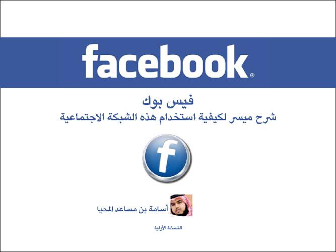 تعلم فيسبوك