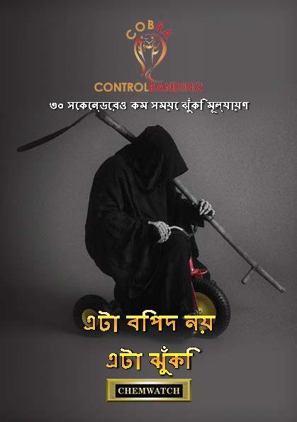 cobra_Bengali