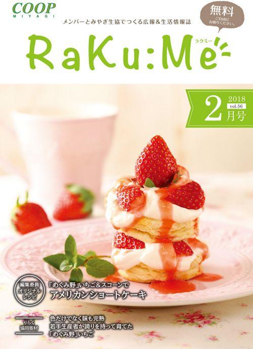 rakume2018_02_vol56