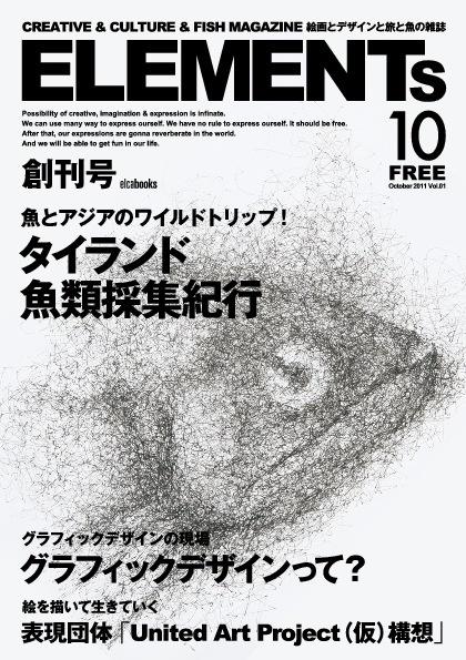 ELEMENTS Vol.01